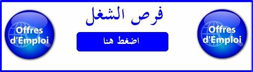 teletravail offres d'emploi maroc